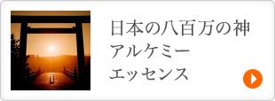 日本の八百万の神アルケミーエッセンス