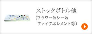 ストックボトル他(フラワー&シー&ファイブエレメント等)