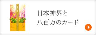 日本神界と八百万のカード
