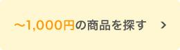 〜1,000円の商品を探す