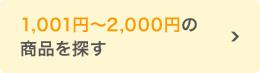 1,001〜2,000円の商品を探す