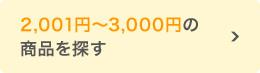 2,001〜3,000円の商品を探す