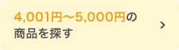 4,001〜5,000円の商品を探す