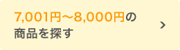 7,001〜8,000円の商品を探す